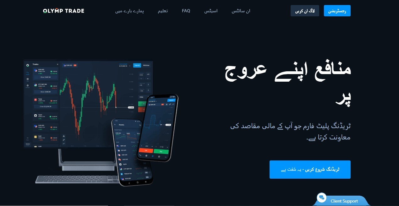 Olymp Trade in Urdu